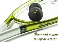 Весенний турнир в Сквош парке состоялся!